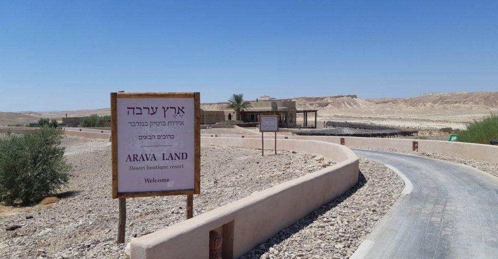 ארץ ערבה
