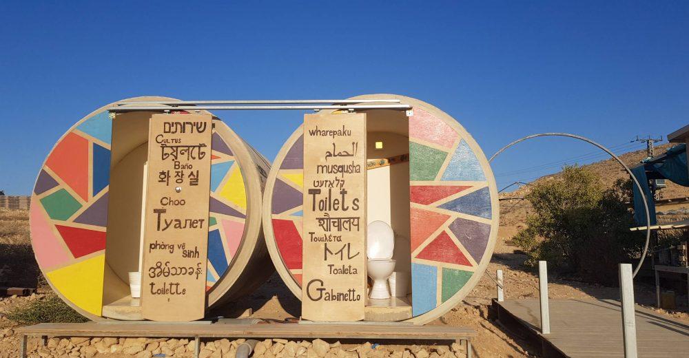 חוות נאות  מלון קפסולות במדבר