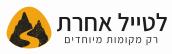 לטייל אחרת – כל המקומות המיוחדים בישראל